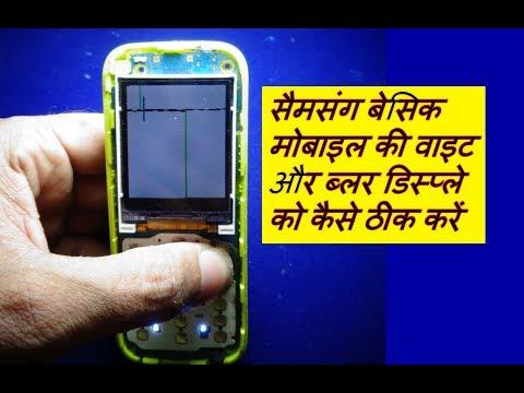 सैमसंग बेसिक मोबाइल SM-B310E की वाइट और ब्लर डिस्प्ले को कैसे ठीक करें