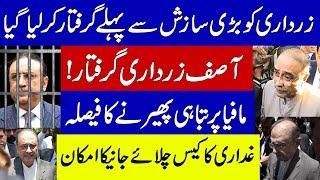 Latest News about Asif Zardari  and Faryal Talpur | Pakistan