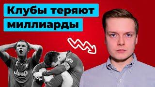 Худший кризис в истории футбола: что будет с деньгами в России и Европе? – Фильм Sports.ru