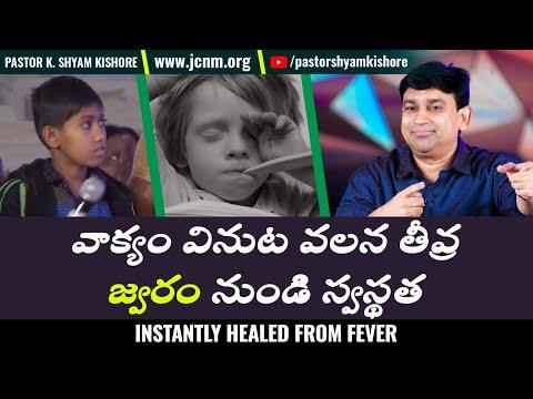 Master. Kristu Das - Instantly healed from Fever & high heart beat - Telugu