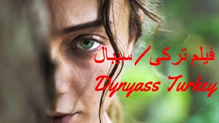 فيلم تركى سيبال مترجم للعربية بطولة اركان كولتشاك و داملا سونماز ..اشترك بالقناة