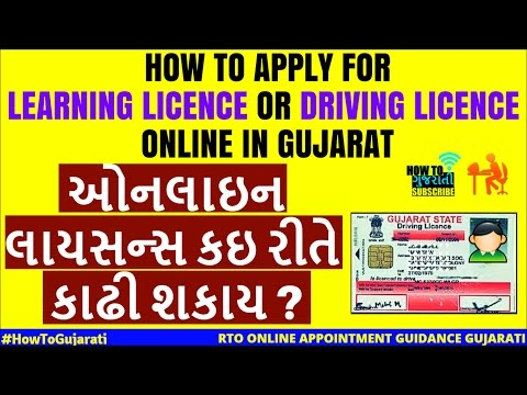 [Gujarati Video] How to Apply Online Driving licence in Gujarat | Driving Licence Online Apply