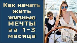 🌍 Как начать жить жизнью своей мечты через 1-3 месяца | Андрей Ховратов.