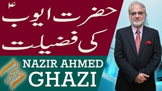 Subh E Noor | Hazrat Ayub (AS) | Nazir Ahmed Ghazi | 16 August 2018 | 92NewsHD