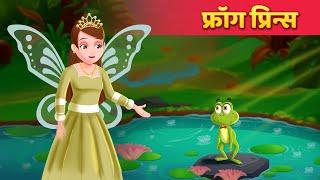 मेंढक राजकुमार | Frog Prince Hindi Kahani | Kahani For Kids | Moral Stories By Baby Hazel