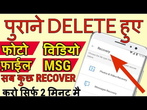 Recover Deleted Photos,Videos, And Files On All Android Devices || HINDI ||