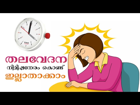 How to get rid of a headache fast [ Malayalam ]