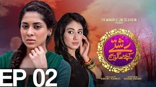 Rishtay Kachay Dhagoon Se Episode 2| Aplus