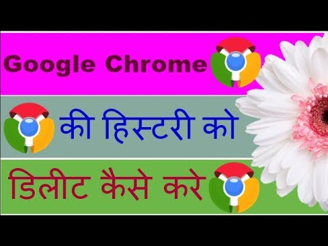 How To Clear google search history Android mobil Google Chrome Browsing History Delete  ( in Hindi )