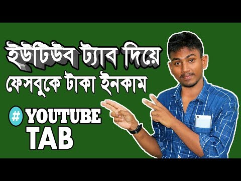 How To Add YouTube Video Tab Of Your Facebook Page Bangla  Most Important Tips  #YouTubetab