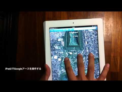 iPad2でGoogleアースを操作する