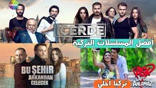 أفضل 15 مسلسل تركي يعرض حالياً وأكثرها مشاهدة على الإطلاق -Top 15 Turkish Series 2017 HD