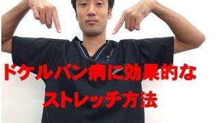 ドケルバン病に効果的なストレッチ|兵庫県西宮ひこばえ整骨院・整体院