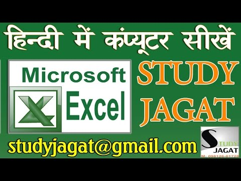 MS Excel 2007 Tutorial in Hindi / Urdu- 9 Insert Menu, Pivot Table, Picture, Clipart, Smartshape