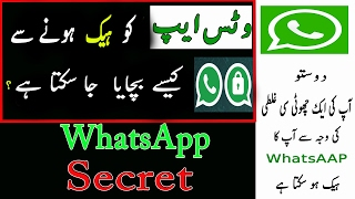 How to Protect Whatsapp Account From Hacking  SECRET 2017 URDU / HINDI
