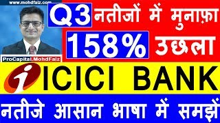 ICICI BANK Q 3 RESULTS   नतीजे आसान भाषा में समझें   ICICI BANK SHARE PRICE LATEST NEWS