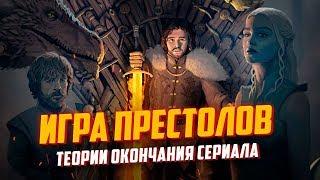 баня, как заканчмваются книги игры престолов делаю понемногу кефира