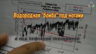 Vodorodnaya Bomba Pod Nogami I Pod Neftyanoj Ekonomikoj