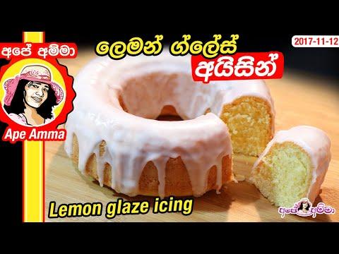 ✔ ලෙමන් ග්ලේස් අයිසින් How to make Lemon glaze icing easy recipe by Apé Amma