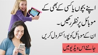 Monitor Your kids / employee without knowing them Urdu / Hindi
