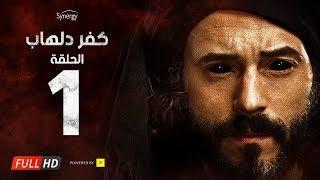 مسلسل كفر دلهاب - الحلقة الأولى - بطولة يوسف الشريف | Kafr Delhab Series - Eps 01