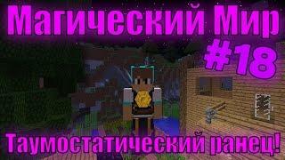"""[Магический Мир] #18 """"Таумостатический ранец!"""""""