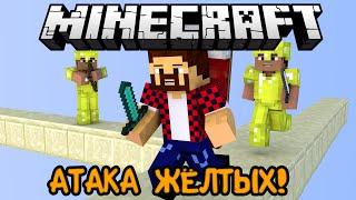 АТАКА ЖЁЛТЫХ - Minecraft Bed Wars (Mini-Game)
