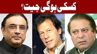 Who Will Win Na-120 Election? - Headlines 3 PM - 22 October 2017 - Express News