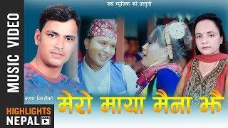 "New Nepali Lok Dohori 2018/2075 - ""Mero Maya Maina Jhai""   Raju Pariyar & Laxmi Neupane"