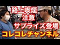 コレコレチャンネル登場!渋谷でタバコポイ捨て・路上喫煙の注意をしてたらまさかのコラボ!?軍人最強過ぎて喧嘩にならない!(3月上旬の渋谷)