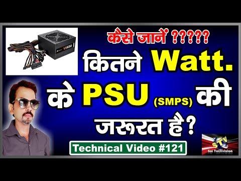 Computer Power Supply Wattage Calculator in Hindi #121