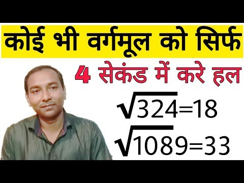 Square Root Trick, Mathematics Short cube Root ,by Ramgarh