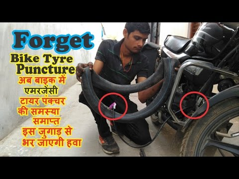 Forget All motercycle Tyre Puncture 100%Tubeless बिना Tubeless  2017 Home Made invention  Desi Jugad