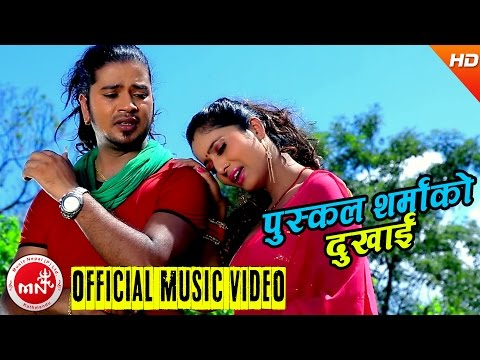 Xxx Mp4 Puskal Sharma New Song Quot दुखाई Quot Dukhai Yasoda Pandey New Lok Dohori 2073 Ft Rupa Kandel 3gp Sex