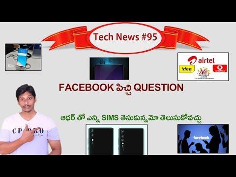 Tech News in Telugu #95: Samsung S9, Vivo v9, Aadhar sim Linking