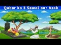 Qabar Ka Azab Aur 3 Sawal Qabar Ka Azab