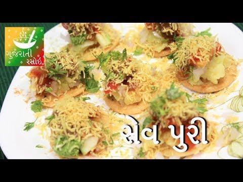 Sev Puri - સેવ પુરી   Recipes In Gujarati [ Gujarati Language]   Gujarati Rasoi