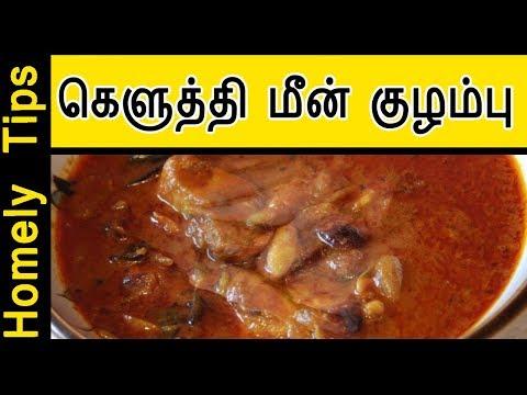 கெளுத்தி மீன் குழம்பு | keluthi meen kuzhambu | Meen Kulambu in Tamil | Homely Tips