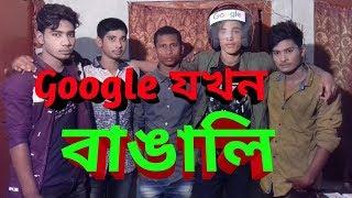 Google যখন বাঙালি || Funny Video || M BOY'S ||