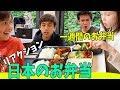 一週間日本のお弁当🍱にインターの友達はどんな反応するの?