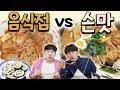 김밥천국 vs 손맛!!! 음식점과의 불꽃튀는(?) 맛대결!! (feat.김PD)