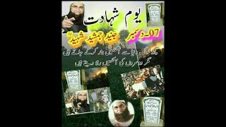 Memorable Of Picture Collection Junaid Jamshed  At First Death Anniversary of Shaheed Junaid Jamshed