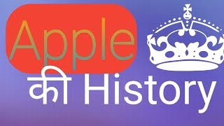 all details apple products history in hindi