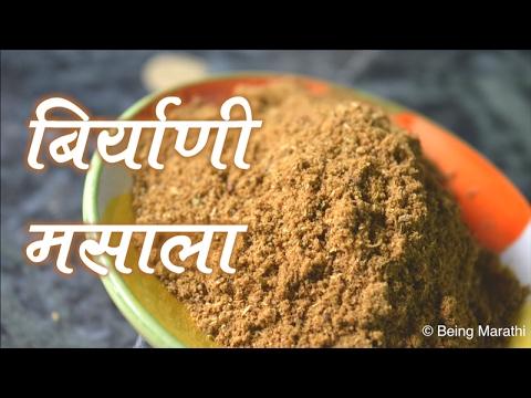 बिर्याणी मसाला पावडर /Biryani Masala Marathi Recipe