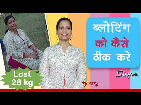 How To Reduce Bloating - Causes and Remedies - By Seema [हिंदी]