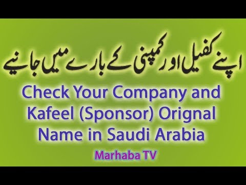 Check Your Company or Kafeel (Sponsor) Original Name Online in Urdu/Hindi