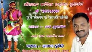 Jasaa Kuraadicha Ghaav Raja Umajich Naav Marathi Deshbhakti Geet