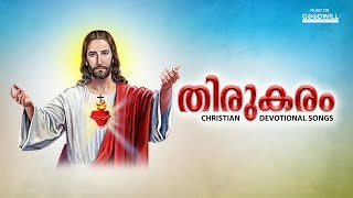 Thirukaram |  Christian Devotional Songs | Audio JukeBox