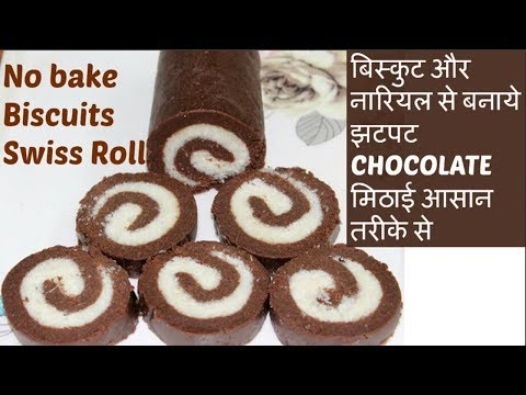 ◆Quick No bake SWISS ROLL Recipe|| बिना पकाये बनाये ये टेस्टी मिठाई/ COCONUT Chocolate Roll Recipe