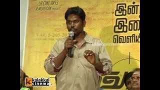 Muthu Nagaram Movie Audio Launch